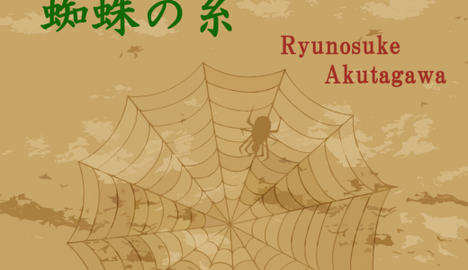 芥川龍之介「蜘蛛の糸」のあらすじと解説!この話の教訓は何?