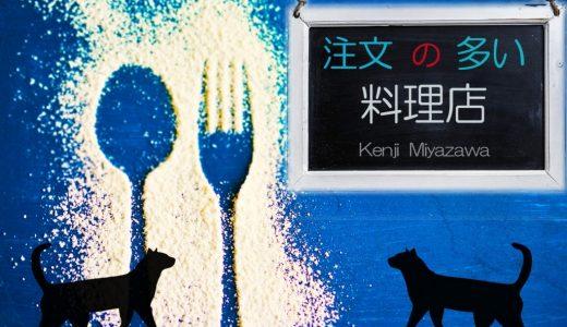「注文の多い料理店」のあらすじと解説!猫って意外と怖い?