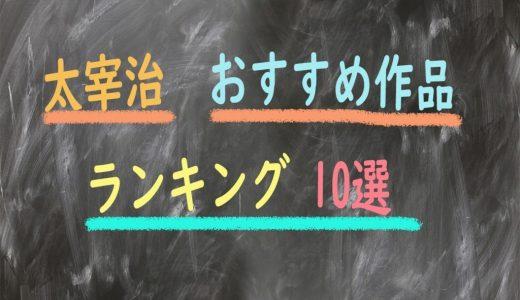 太宰治のおすすめランキング10選!代表作って知ってる?