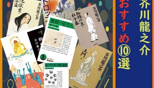 芥川龍之介のおすすめランキング!面白い小説10個をまとめてみた!