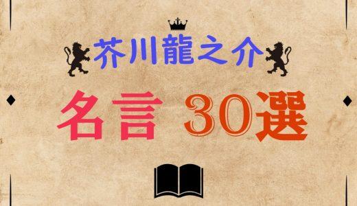 芥川龍之介の名言30選!かっこいいものを集めてみた!