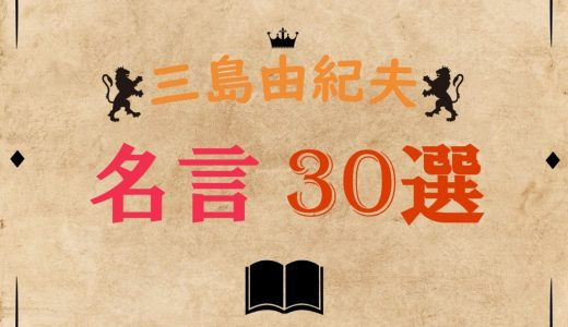 三島由紀夫の名言30選!異色の文豪がもつ世界観とは?