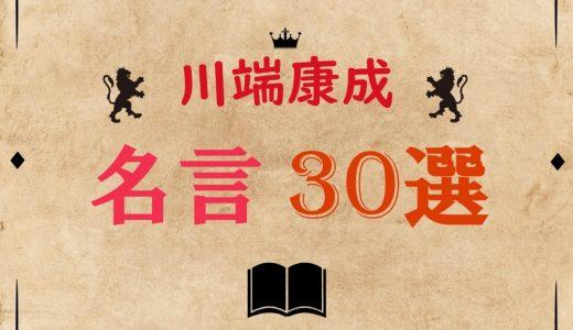 川端康成の心打たれる名言30個を簡単に紹介!