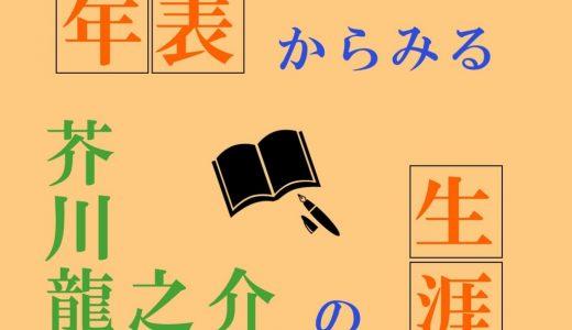 芥川龍之介の生涯って?年表からどんな人かを読み解く!