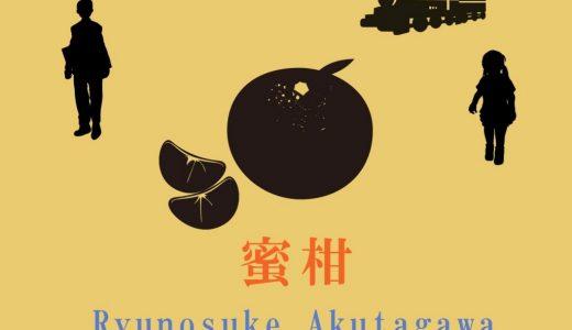 芥川龍之介の蜜柑のあらすじと解釈を簡単に紹介!