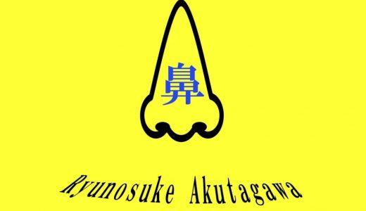 芥川龍之介「鼻」のあらすじと感想をカンタンに紹介!