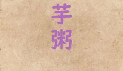 芥川龍之介「芋粥」のあらすじと解釈を3つのポイントから考察!