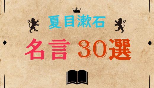夏目漱石の名言30選!深い洞察を覗いてみよう
